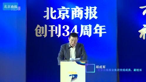 蓝视频丨演讲者·邱成军:融媒大势之中,必须乘势而上