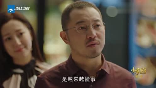 小欢喜:现任撒娇再生一个女儿,不料乔卫东的反应扎心了