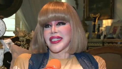 81岁富婆,疯狂整容成18岁芭比娃娃!卸妆后这张脸不忍直视!
