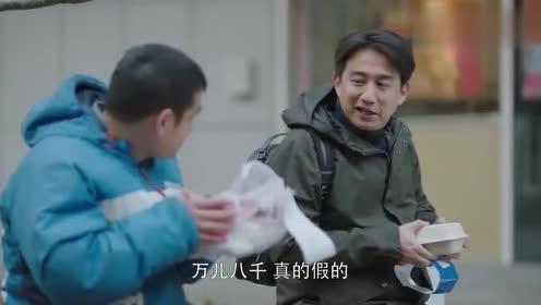 小欢喜:方圆离职找工作,无意间知道外卖小哥挣这么多,心动了