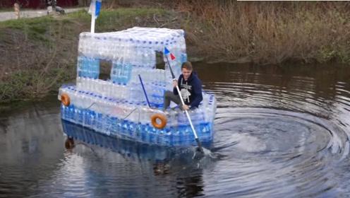 老外太会玩,花重金买塑料瓶造船,下水的时候感觉一切都值了!