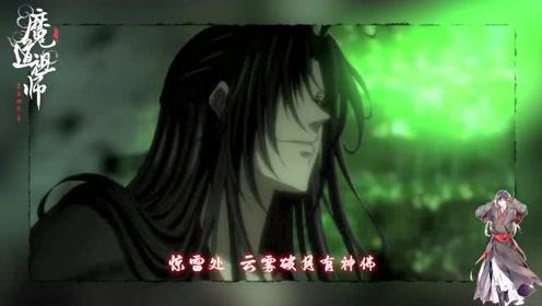 魔道祖师:魏无羡一念成魔,吹笛的帅气深得我心!