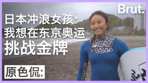 日本冲浪姑娘:我想在东京奥运会上夺金牌