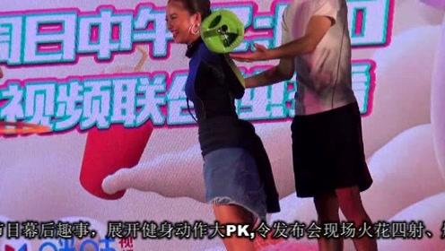 《哎呀好身材》张天爱称要找男友 王菊瘦身成功现场秀傲人身材