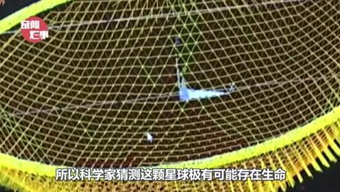 中国天眼发现人类第二家园,距离地球16光年,霍金警告成真?