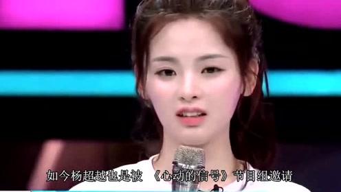 """杨超越录节目戴""""粉钻""""耳环被批炫富,得知价格后,全网人道歉了"""