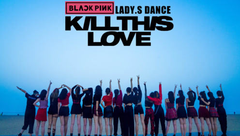 青岛LadyS舞蹈《KILL THIS LOVE》婚礼年会
