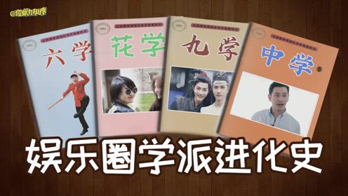 没想到六小龄童、肖战王一博、黄晓明竟能创立出一个学派?