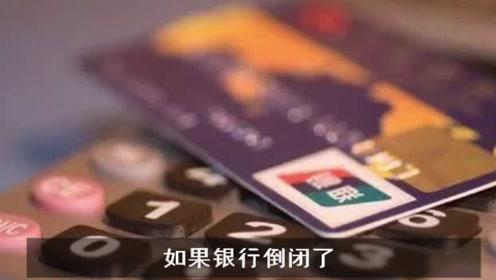 这家银行说,信用卡欠的钱可以不用还了!不过得在这个地方的才行