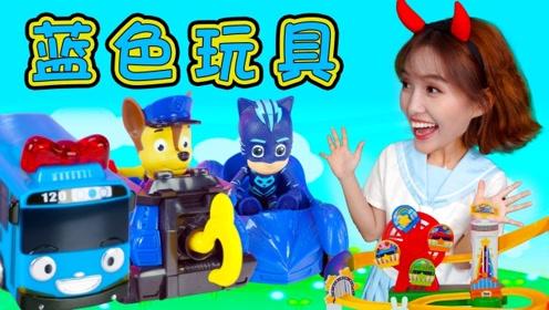 蓝色玩具合辑:汪汪队阿奇警车、泰路小巴士还有谁是蓝色呢?
