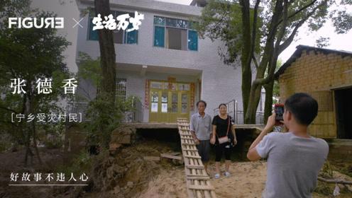 """为儿子盖的婚房,洪水之后变成了一座""""孤岛"""""""