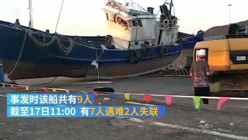 风速12级,河北籍船舶海上倾覆7人死亡