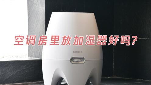 空调房里放加湿器好吗?有用吗?