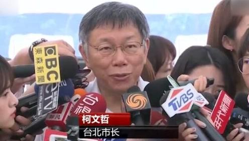 """郭王柯会面确定""""流产"""" 柯文哲感叹:长江终究向东流"""