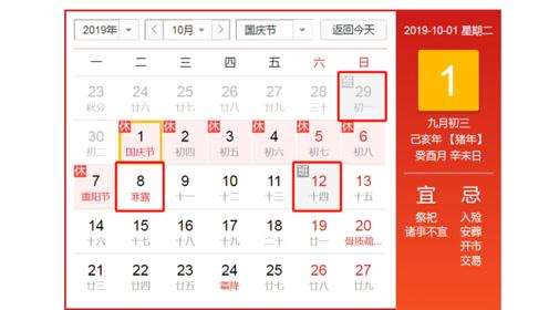 2019年中秋国庆节放假时间表出炉 被套路的七天小长假?