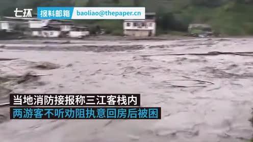 执意回客栈休息,汶川两游客被困洪水
