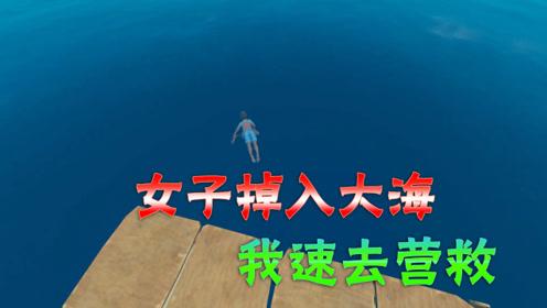 木筏求生联机09:女子为拿木桶不顾危险跳海,我急忙跳下海营救