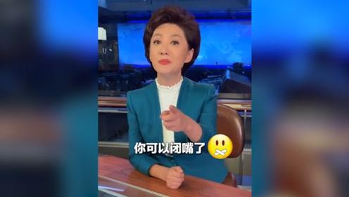 央视主播引用网友的话:我支持香港,你们可以关我账号了!