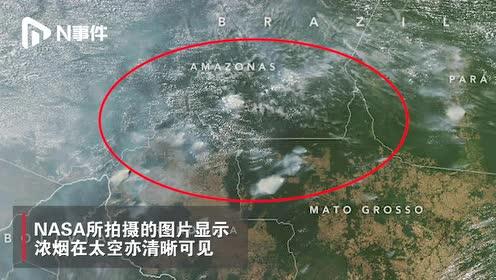 巴西遭遇浓烟笼罩,系亚马逊雨林火灾造成,浓烟在太空亦清晰可见