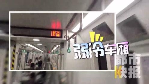"""西安地铁""""冷热不均""""被点赞 强冷弱冷你来选车厢"""