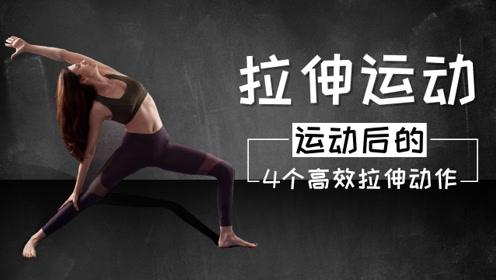 4个动作,让你完成拉伸运动!提高运动效果,缓解肌肉酸痛!