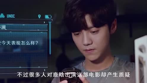 上海堡垒:鹿晗一个手势爆红全网,引无数网友疯狂模仿,太霸气了