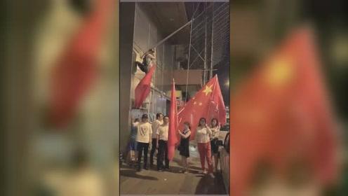 为这一幕,转发!香港护旗手连夜升起五星红旗