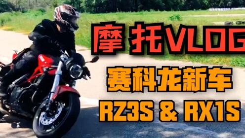 摩托VLOG:赛科龙RZ3S+RX1S新车上市前初体验