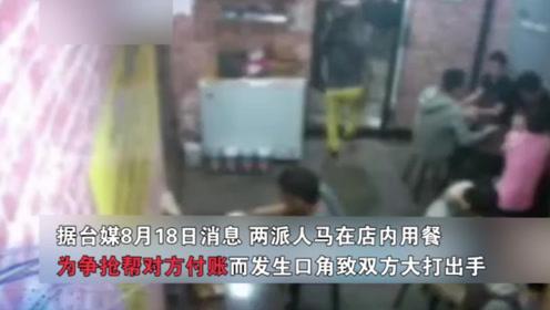台湾12人吃包子抢付钱致群殴 警方出动十几辆车平息