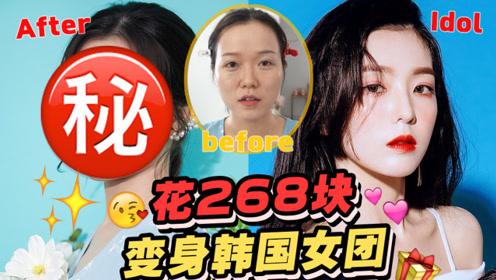 花268块去化妆店化韩国女团妆!男友看完说想结婚?
