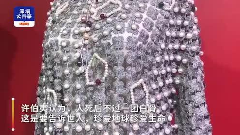 彩色宝石连缀成衣,环保主题融入其中,国际非遗创新展亮相深圳