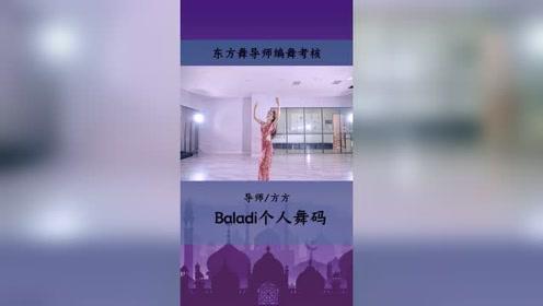 东方舞《baladi》个人舞码桃花一样的红润!