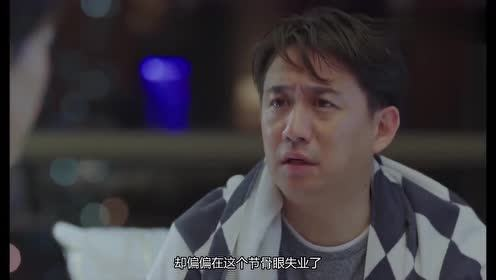 《小欢喜》黄磊一句话说哭中年人:抱歉,你只是个配角!1
