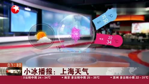 今日上海天气为多云到晴,夜里转阴到多云,最高气温34度!
