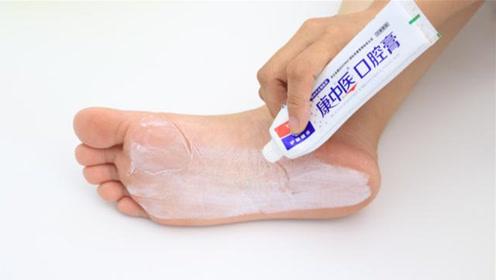 睡觉时,在脚底抹点牙膏太厉害了,可惜知道的人太少,看完涨知识