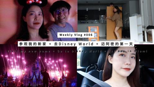 Weekly Vlog 006: 搬新家+逛迪士尼+迈阿密
