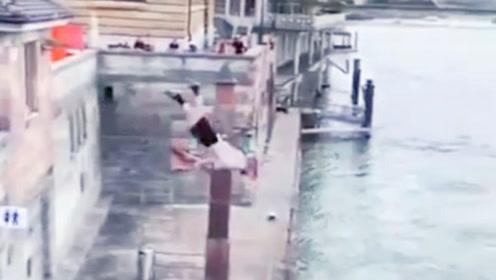 逆天技能!跑酷运动员冒险远跳7.6米飞入莱茵河引惊叹
