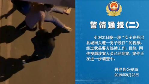 """警方二次通报""""丹巴女子深夜街头遭男子殴打"""":涉案人员已到案"""