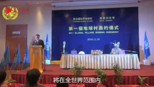 鲁金平在第一个联合国地球村签约仪式上发言