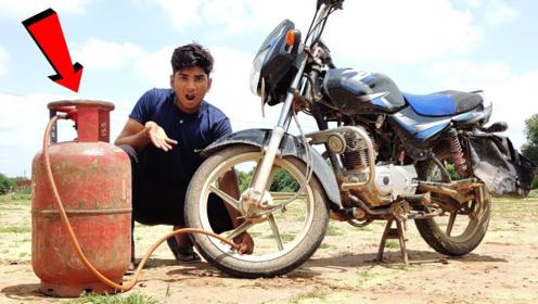 将煤气充入摩托车轮胎会怎样?一把油门拧下去,当场傻眼!