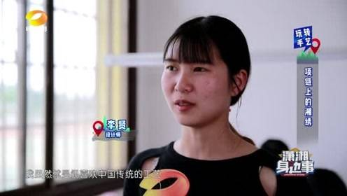 《潇湘身边事》之湘绣项链  湖南电影频道