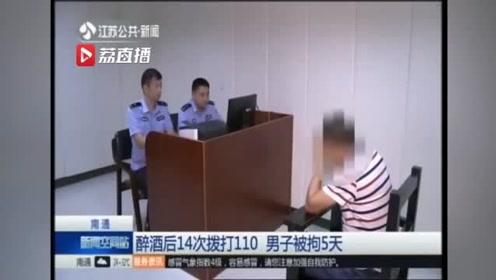 醉酒后14次拨打110 男子被拘5天