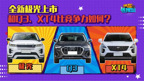 35万元预算!全新换代的极光和Q3 XT4选哪个?