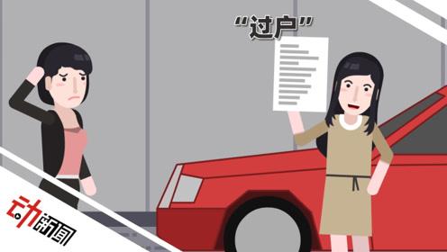 """买新车要""""过户""""?购车人认为欺诈要赔偿 4S店:赔一个拉杆箱"""