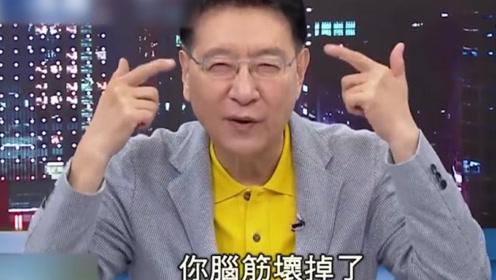 台政论泰斗怒轰蔡英文:向美国买不能隐形的战斗机 脑袋坏掉了!