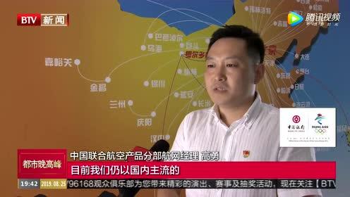 多家航空公司已确定入驻北京大兴国际机场转场计划