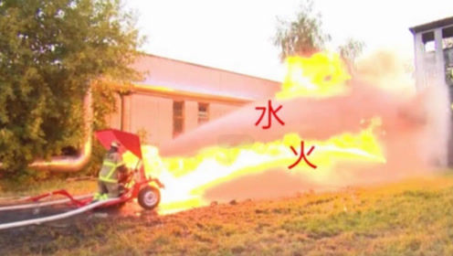 将喷水枪和喷火枪枪面对对方同时开射,火能被扑灭吗?画面太刺激