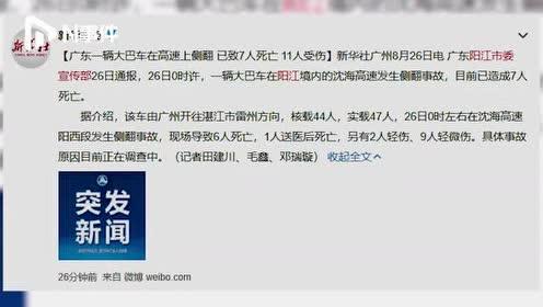 广东阳江沈海高速大巴车侧翻,官方:超载3人,已致7死11伤