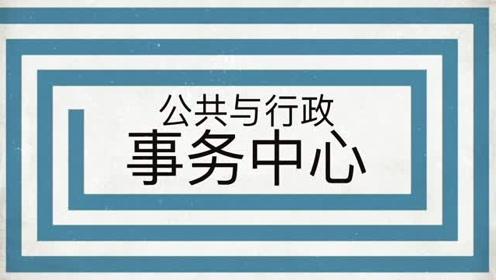 上海财经大学33rd学生联合会 公共与行政事务中心 招新视频