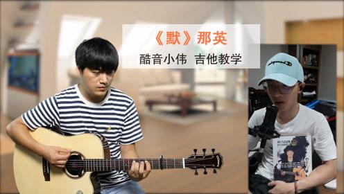那英《默》酷音小伟吉他弹唱教学吉他自学教程